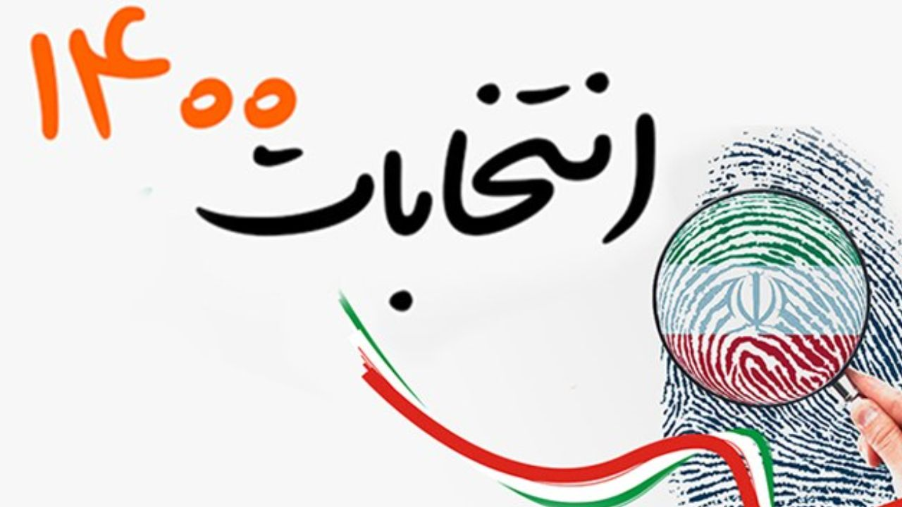 کاندیدای اصلح انتخابات 1400